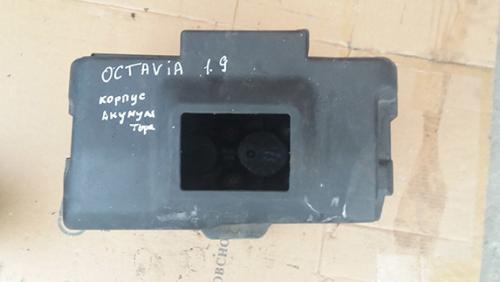 Корпус акумулятора Skoda Octavia 1.9 2004